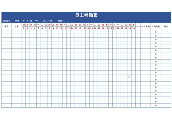 最新员工考勤表模板截图1