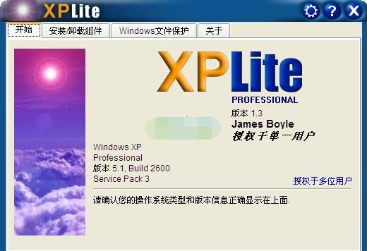 XPLite截图