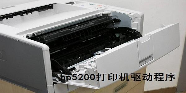 hp5200驱动截图1