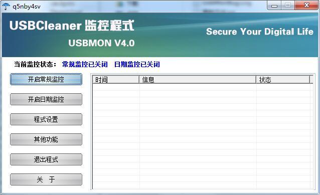 usbmon截图