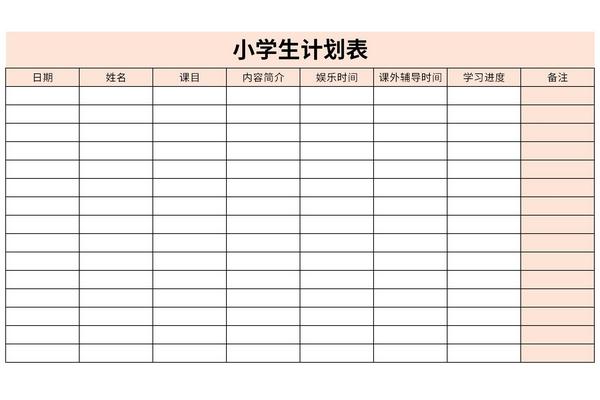 小学生计划表截图1