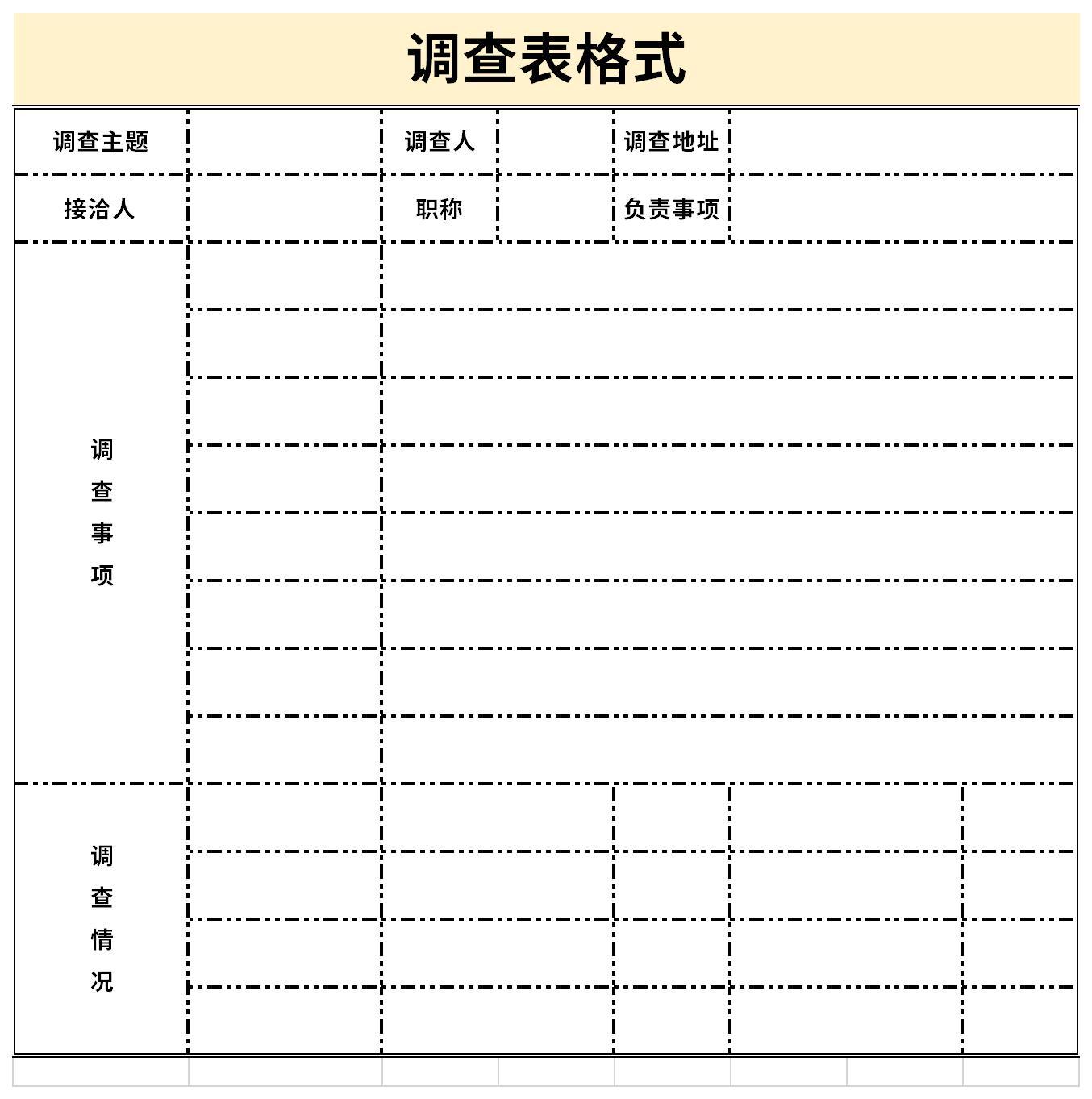 调查表表格截图
