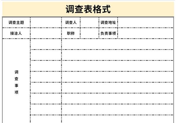 调查表表格截图1