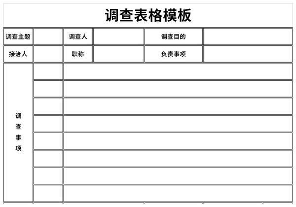 调查表格模板截图1