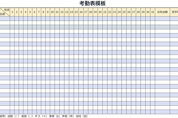 单位考勤表模板截图1