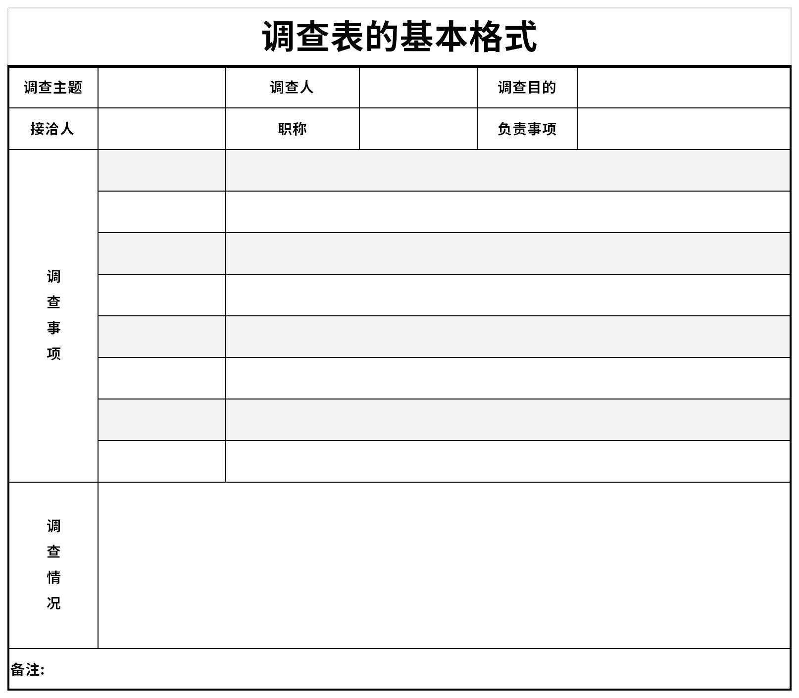 调查表的基本表截图