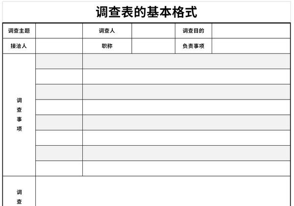 调查表的基本表截图1