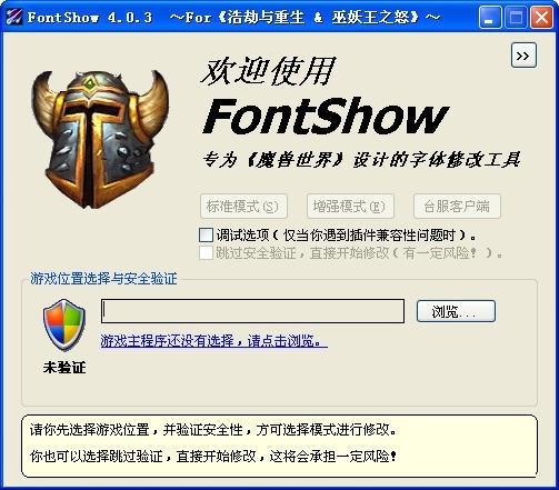 fontshow截图