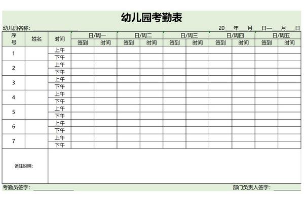 幼儿园考勤表截图1