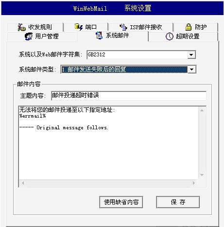 WinWebMail