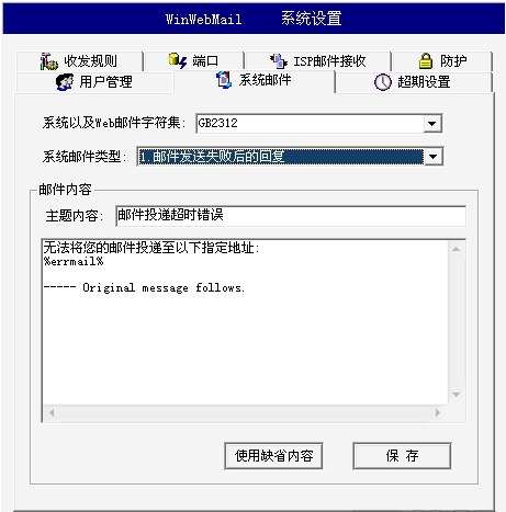 WinWebMail截图