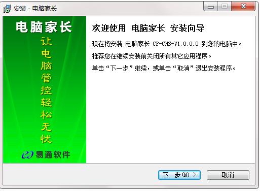 电脑家长控制软件截图