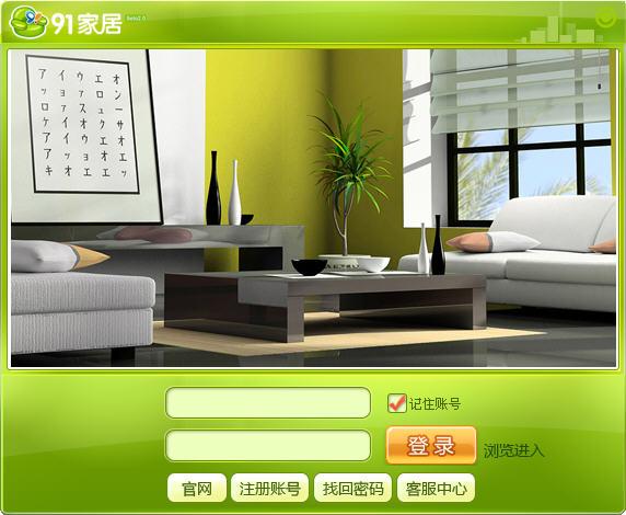 91家居装修设计软件截图