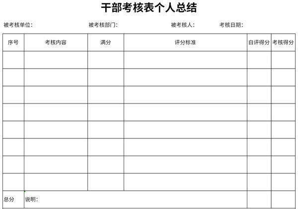 干部考核表个人总结截图1
