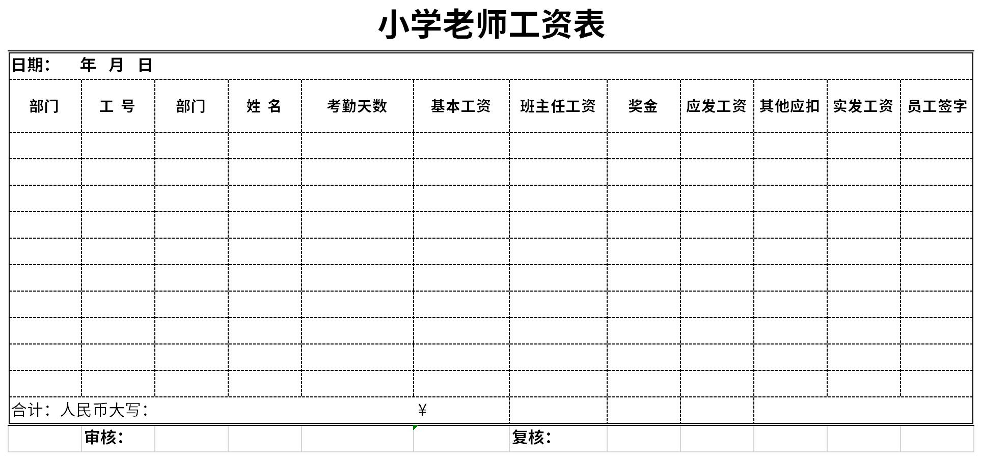 小学老师工资表截图