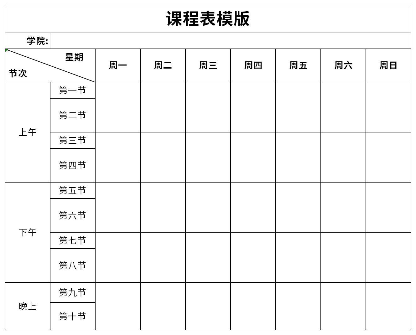空白课程表截图