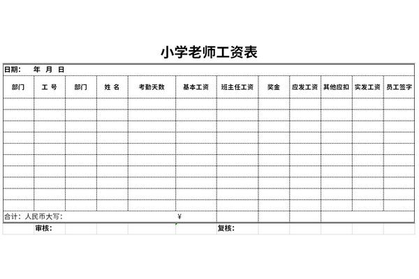 小学老师工资表截图1