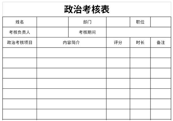 政治考核表截图1