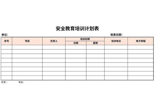 安全教育培训计划表
