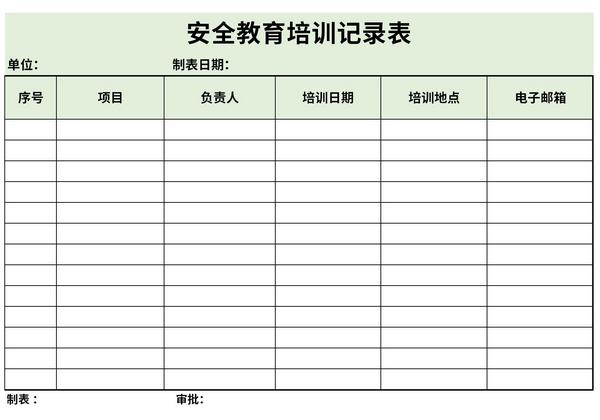 安全教育培训记录表