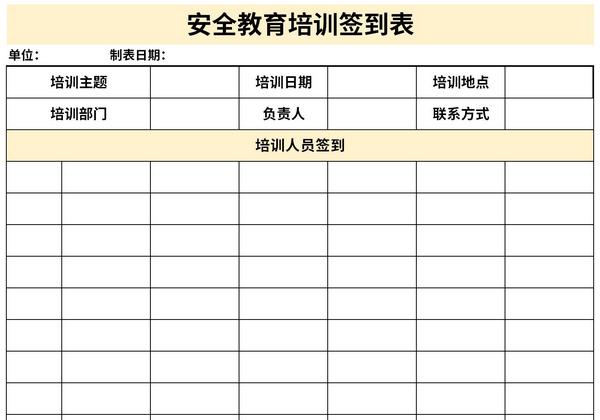 安全教育培训签到表