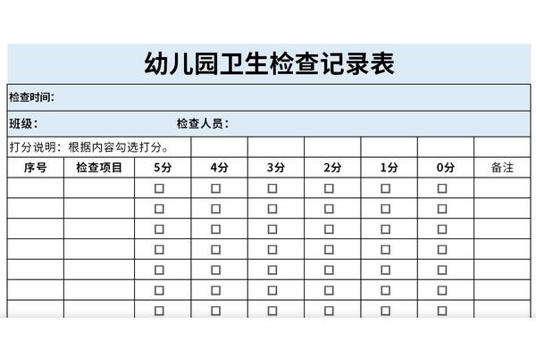 幼儿园卫生检查记录表