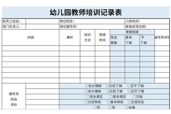 幼儿园教师培训记录表