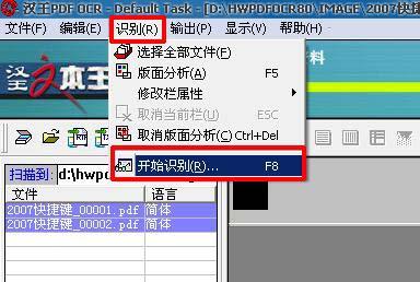 汉王OCR文字识别软件截图