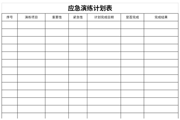 应急演练计划表