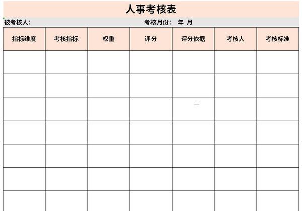 人事考核表截图1