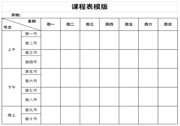 空白课程表截图1