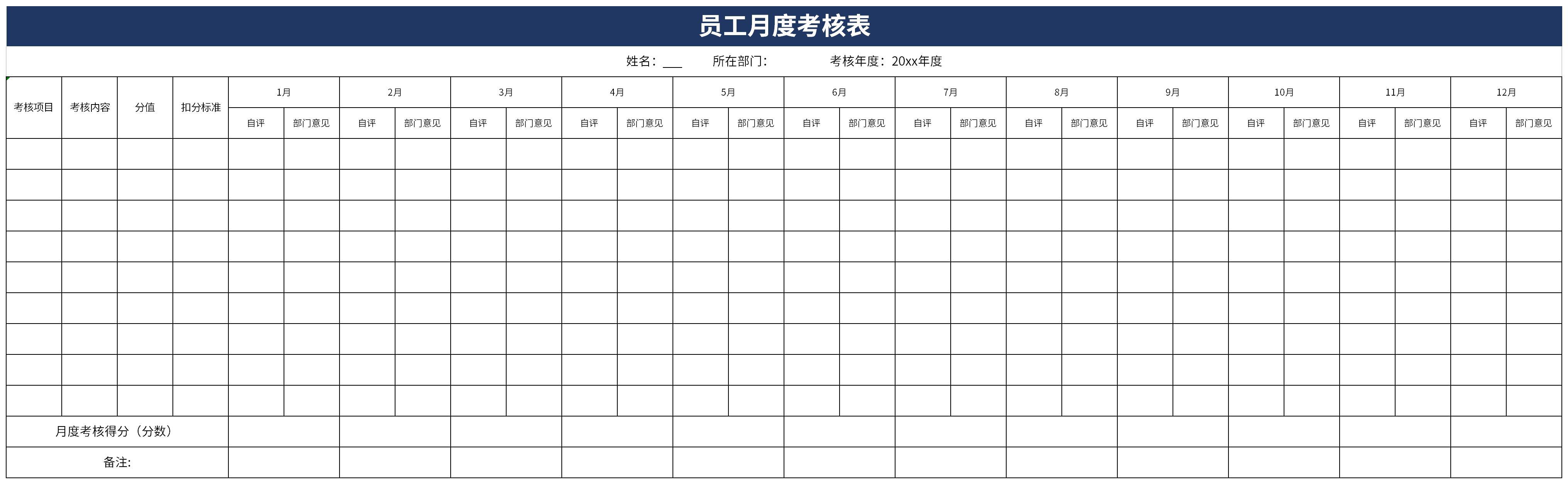 员工月度考核表截图