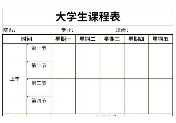 大学生课程表