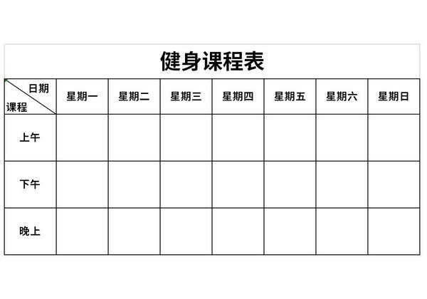 健身课程表