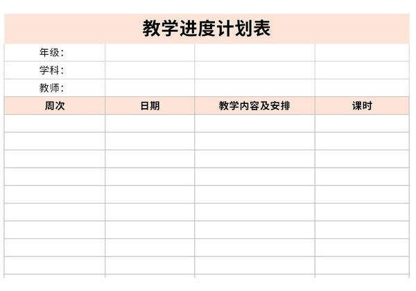 教学进度计划表模板