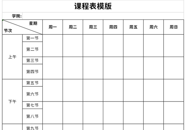 免费课程表模板
