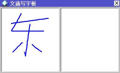 文通手写板截图