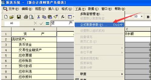 金蝶K3系统截图
