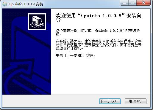 gpuinfo截图