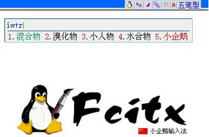 小企鹅输入法截图