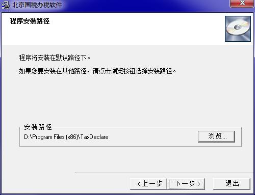 网上纳税申报系统截图