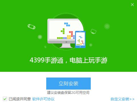 4399手游模拟器截图