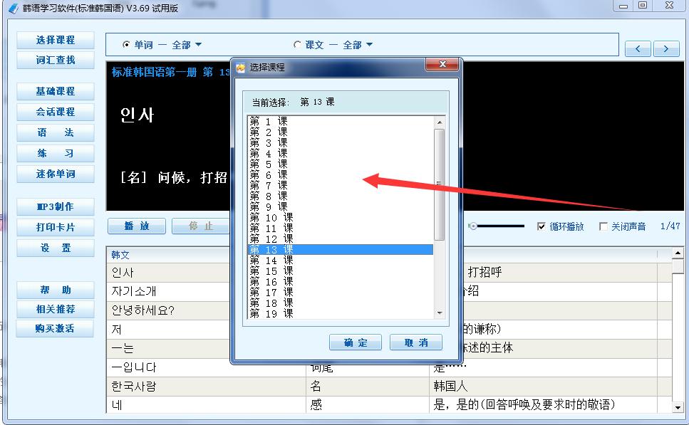 韩语学习软件截图