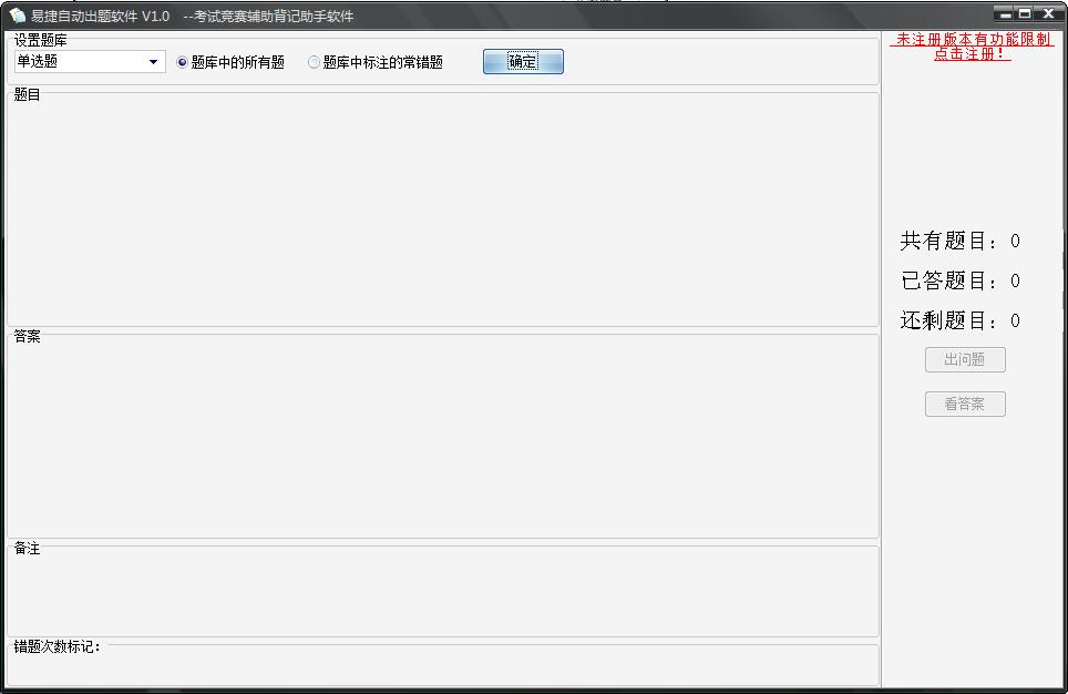 易捷自动出题软件截图