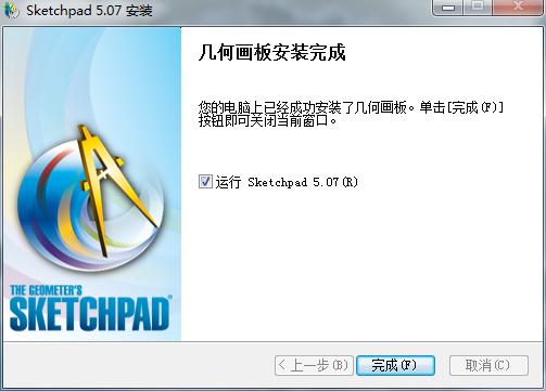 几何画板软件截图