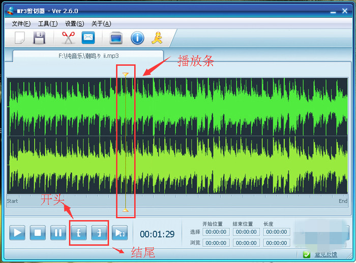 MP3剪切器截图