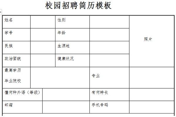 校园招聘简历模板截图1