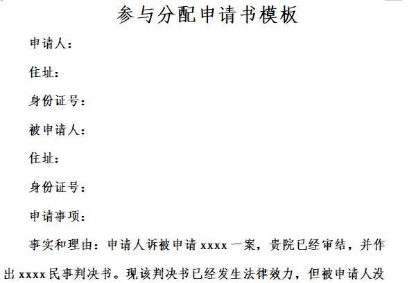 参与分配申请书模板截图
