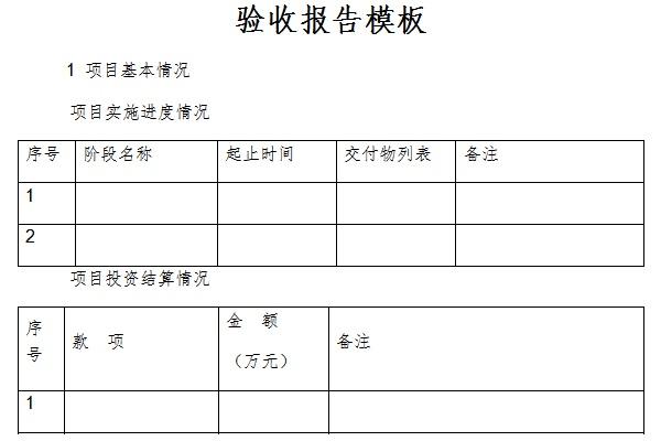 验收报告模板截图1