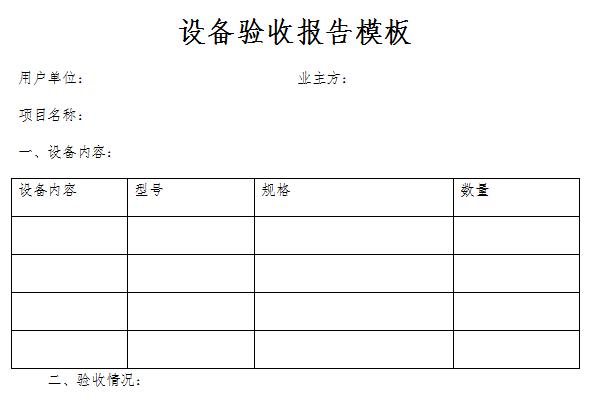 设备验收报告模板截图1